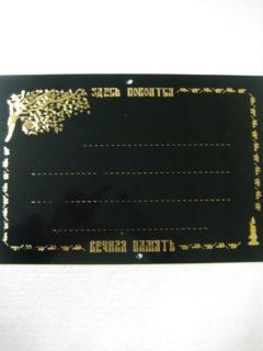 Табличка металлическая с алфавитом (10шт уп)